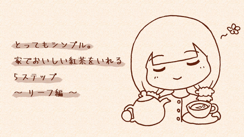 リーフの紅茶をいれるむんちゃんと記事タイトル