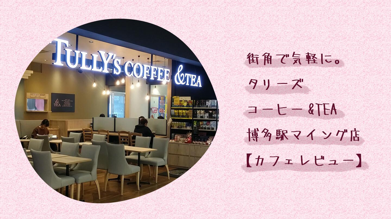 タリーズコーヒー&TEA 博多駅マイング店の外観と記事タイトル