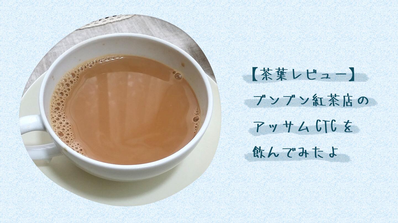 ブンブン紅茶店のアッサムCTCと記事タイトル