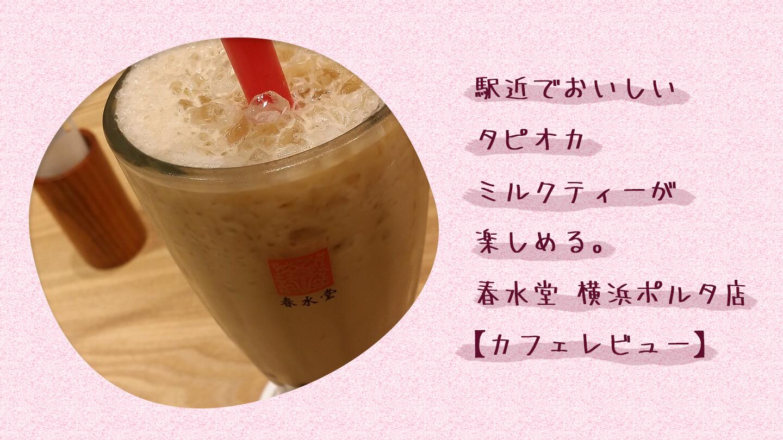 春水堂横浜ポルタ店のタピオカミルクティーと記事タイトル