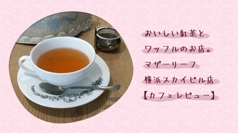 マザーリーフ横浜スカイビル店の紅茶と記事タイトル