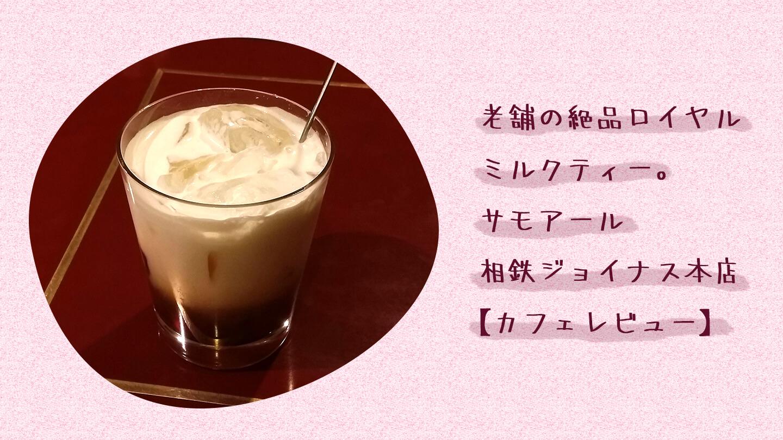 サモアール相鉄ジョイナス本店の紅茶と記事タイトル