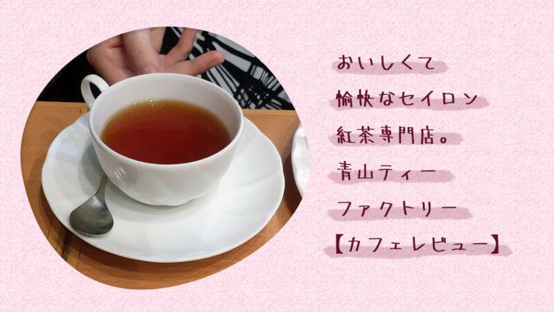 青山ティーファクトリーの紅茶と記事タイトル