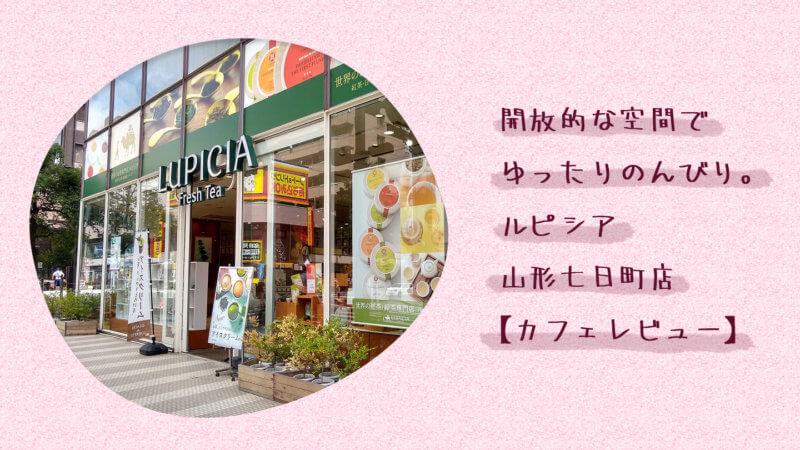 ルピシア山形七日町店の外観と記事タイトル
