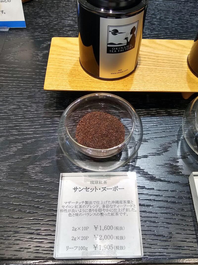 沖縄ティーファクトリーのサンセットヌーボー 店頭サンプル