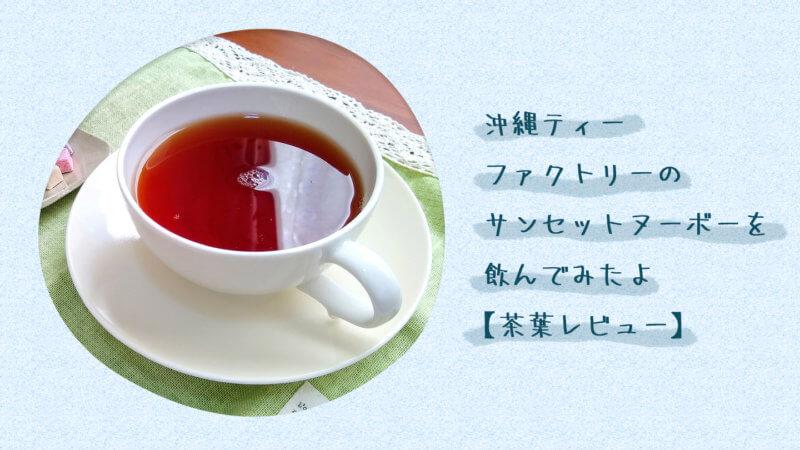 沖縄ティーファクトリーのサンセットヌーボーと記事タイトル