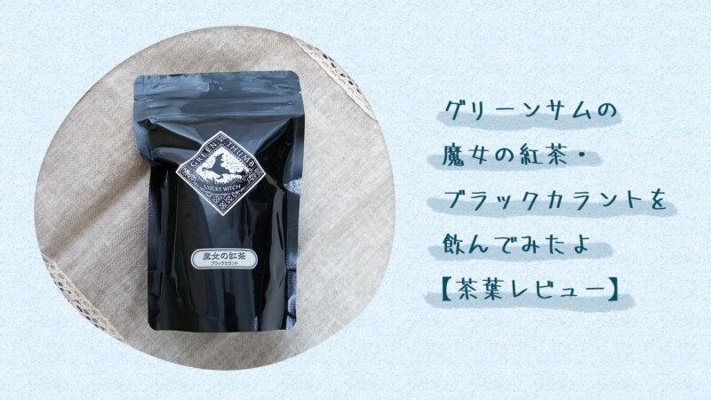 グリーンサムの魔女の紅茶・ブラックカラントと記事タイトル