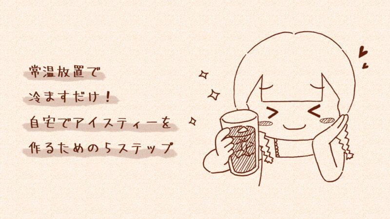 アイスティーのグラスを持つむんちゃんと記事タイトル