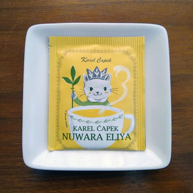 カレルチャペックのヌワラエリヤ ティーバッグ個包装